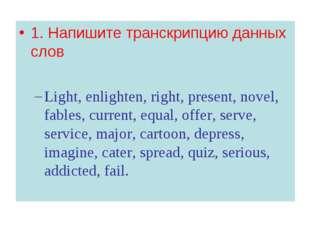 1. Напишите транскрипцию данных слов Light, enlighten, right, present, novel,