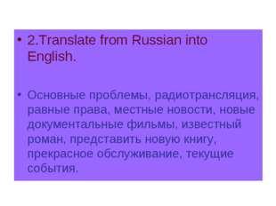 2.Translate from Russian into English. Основные проблемы, радиотрансляция, ра