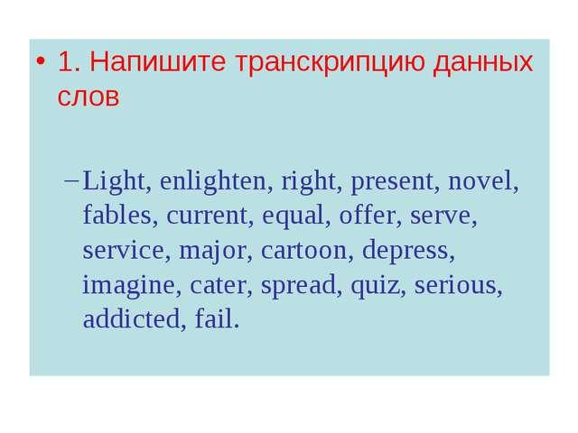1. Напишите транскрипцию данных слов Light, enlighten, right, present, novel,...