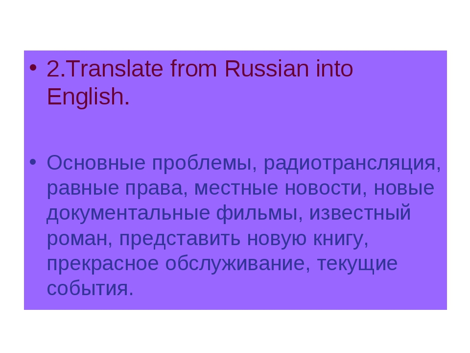 2.Translate from Russian into English. Основные проблемы, радиотрансляция, ра...