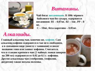 Витамины. Чай богат витаминами. В 100г чёрного байхового чая без сахара, соде