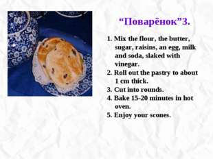 """Поварёнок""3. 1. Mix the flour, the butter, sugar, raisins, an egg, milk and"