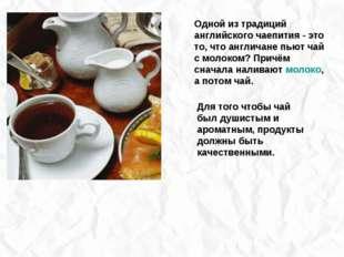 Одной из традиций английского чаепития - это то, что англичане пьют чай с мол