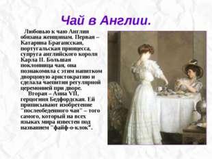 Чай в Англии. Любовью к чаю Англия обязана женщинам. Первая – Катарина Браган