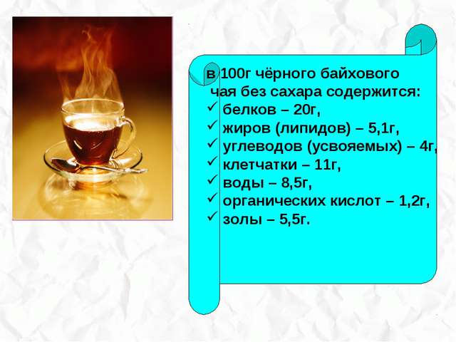 в 100г чёрного байхового чая без сахара содержится: белков – 20г, жиров (липи...