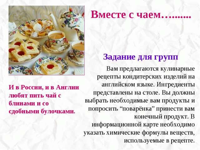 Вам предлагаются кулинарные рецепты кондитерских изделий на английском языке....