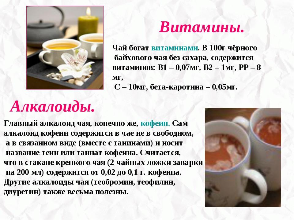 Витамины. Чай богат витаминами. В 100г чёрного байхового чая без сахара, соде...