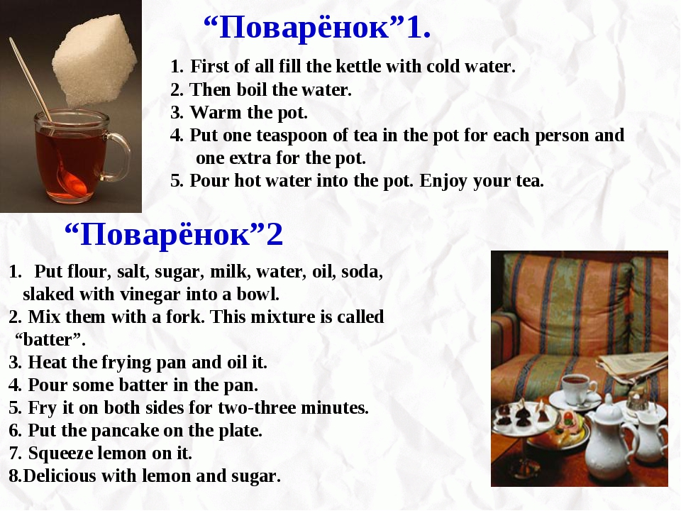 """Поварёнок""1. 1. First of all fill the kettle with cold water. 2. Then boil t..."