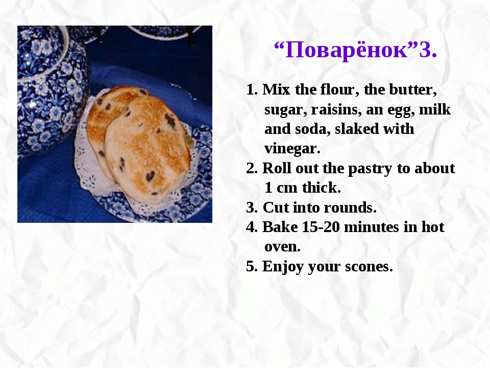 """Поварёнок""3. 1. Mix the flour, the butter, sugar, raisins, an egg, milk and..."