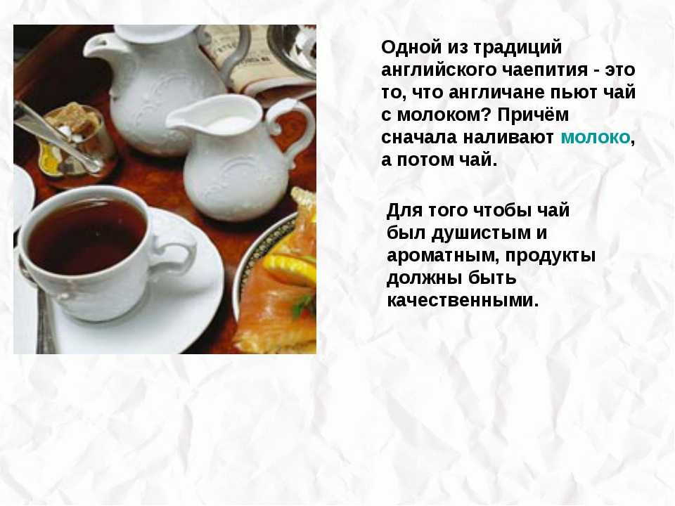 Одной из традиций английского чаепития - это то, что англичане пьют чай с мол...