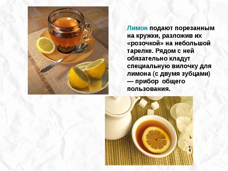 Лимон подают порезанным на кружки, разложив их «розочкой» на небольшой тарелк...