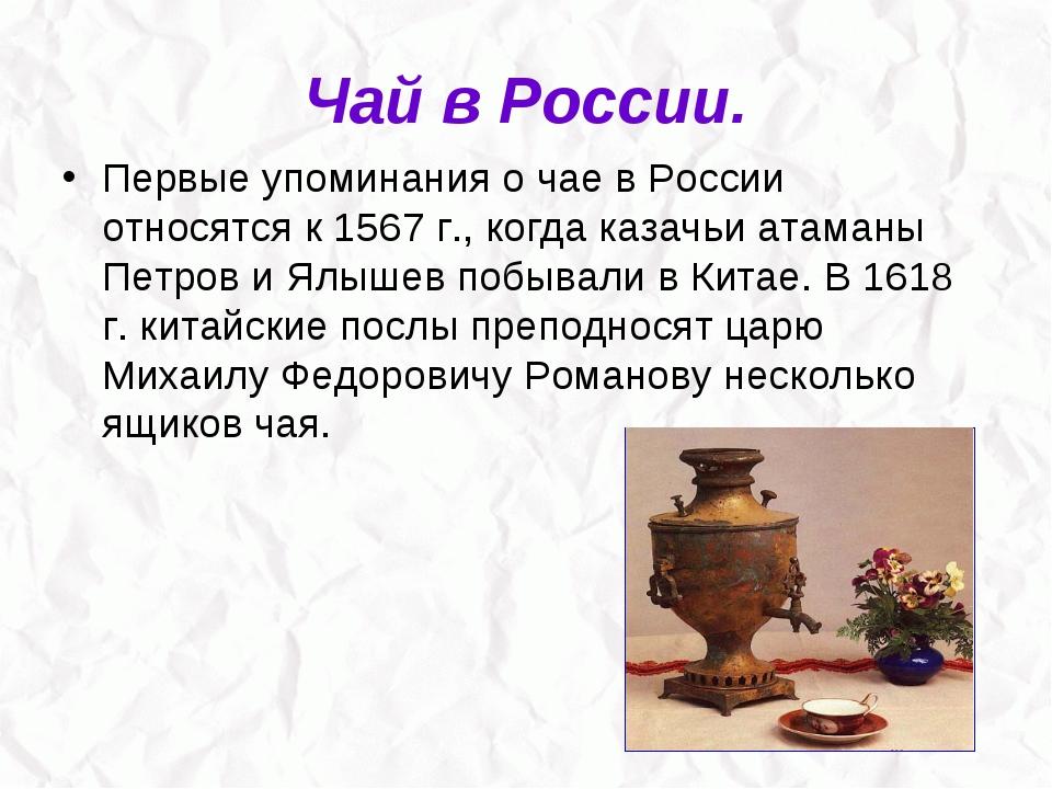 Чай в России. Первые упоминания о чае в России относятся к 1567 г., когда каз...