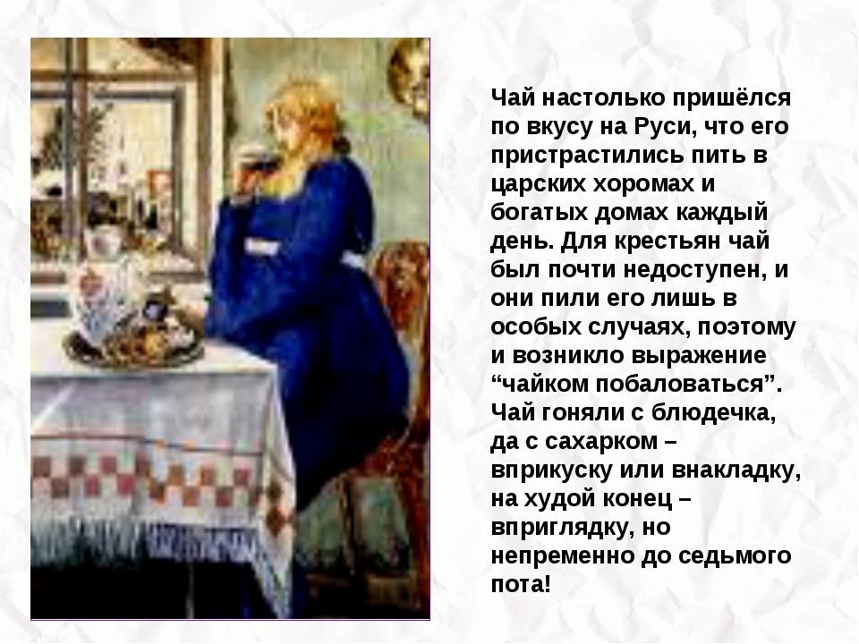 Чай настолько пришёлся по вкусу на Руси, что его пристрастились пить в царск...
