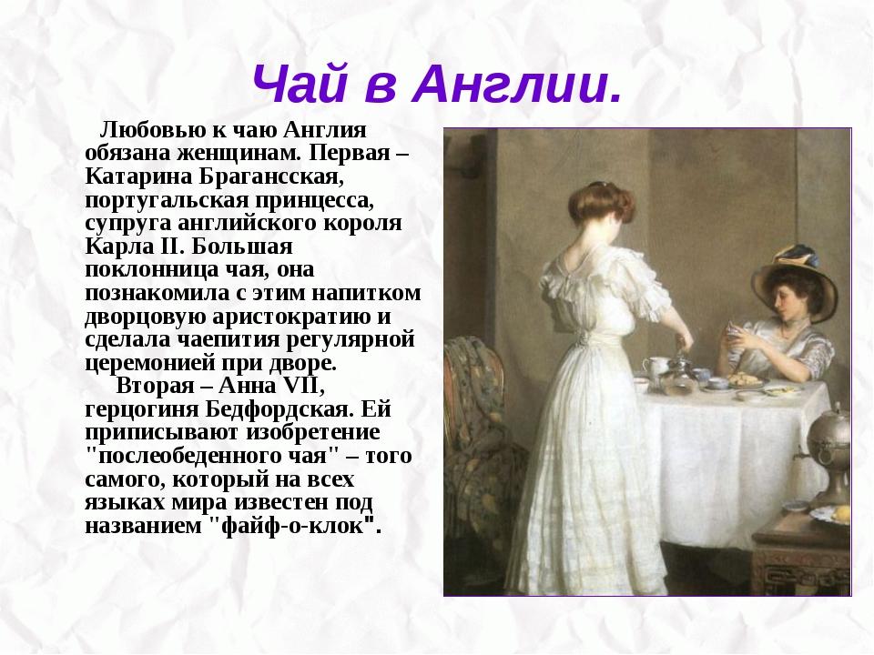 Чай в Англии. Любовью к чаю Англия обязана женщинам. Первая – Катарина Браган...