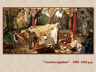 """""""Спляча царівна"""" – 1900 -1926 р.р."""