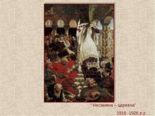 """ Несмияна – царевна"" 1916 -1926 р.р."