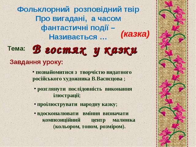 В гостях у казки Завдання уроку: познайомитися з творчістю видатного російс...