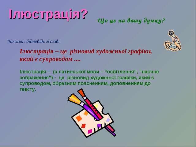 Ілюстрація? Що це на вашу думку? Почніть відповідь зі слів: Ілюстрація – це...