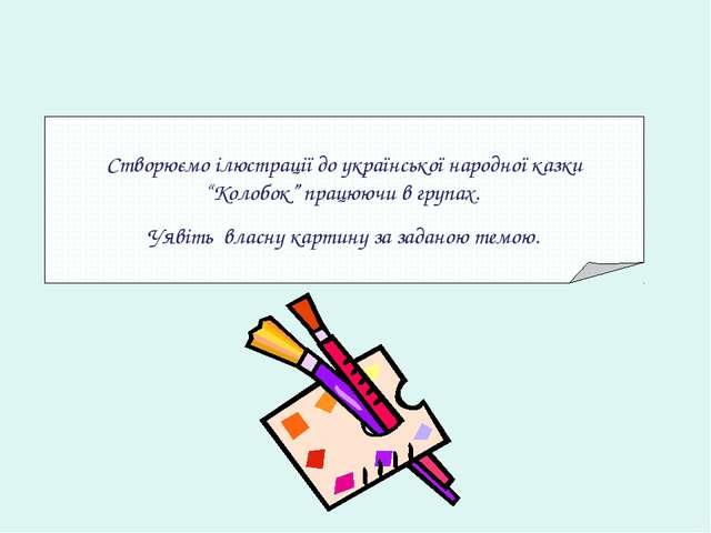 """Створюємо ілюстрації до української народної казки """"Колобок"""" працюючи в група..."""