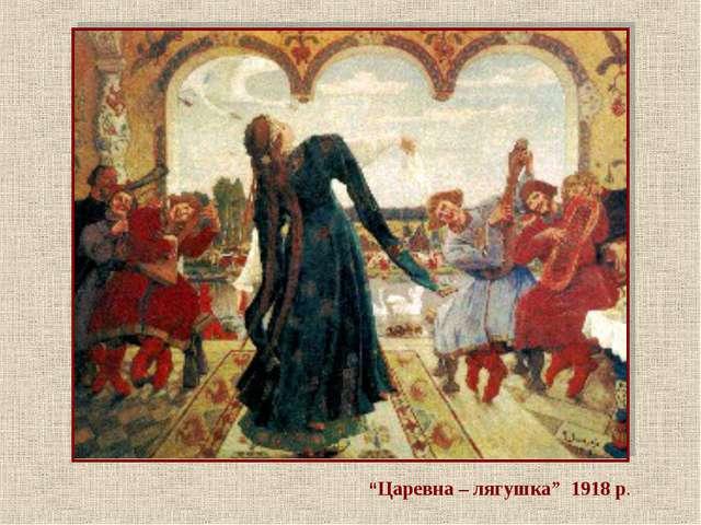 """""""Царевна – лягушка"""" 1918 р."""
