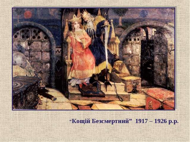 """""""Кощій Безсмертний"""" 1917 – 1926 р.р."""