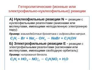 Гетеролитические (ионные или электрофильно-нуклеофильные) реакции А) Нуклеоф