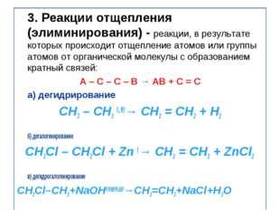 3. Реакции отщепления (элиминирования) - реакции, в результате которых проис