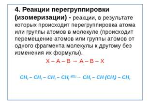 4. Реакции перегруппировки (изомеризации) - реакции, в результате которых пр