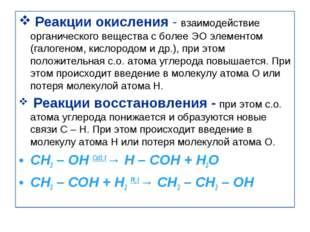 Реакции окисления - взаимодействие органического вещества с более ЭО элемент