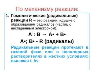 По механизму реакции: Гомолитические (радикальные) реакции R – это реакции, и