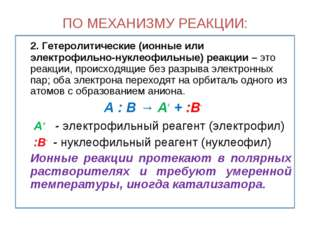 ПО МЕХАНИЗМУ РЕАКЦИИ: 2. Гетеролитические (ионные или электрофильно-нуклеофи