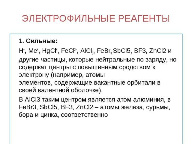 ЭЛЕКТРОФИЛЬНЫЕ РЕАГЕНТЫ 1. Сильные: H+, Me+, HgCl+, FeCl2+, AlCl3, FeBr3, S...