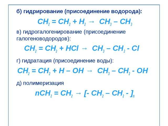 б) гидрирование (присоединение водорода): CH2 = CH2 + H2 → CH3 – CH3 в) ги...