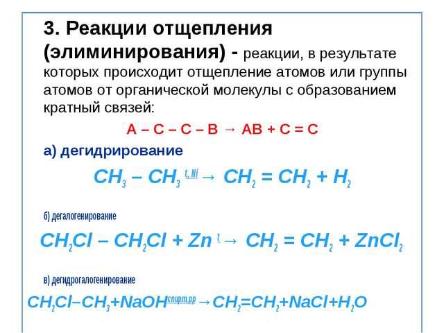 3. Реакции отщепления (элиминирования) - реакции, в результате которых проис...