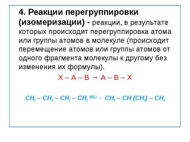 4. Реакции перегруппировки (изомеризации) - реакции, в результате которых пр...