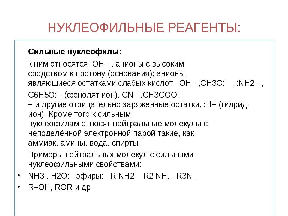 НУКЛЕОФИЛЬНЫЕ РЕАГЕНТЫ: Сильныенуклеофилы: книмотносятся:ОН−,анионыс...