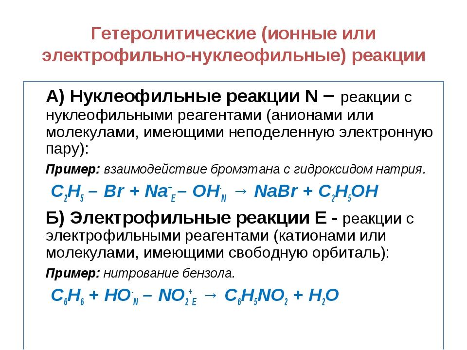 Гетеролитические (ионные или электрофильно-нуклеофильные) реакции А) Нуклеоф...