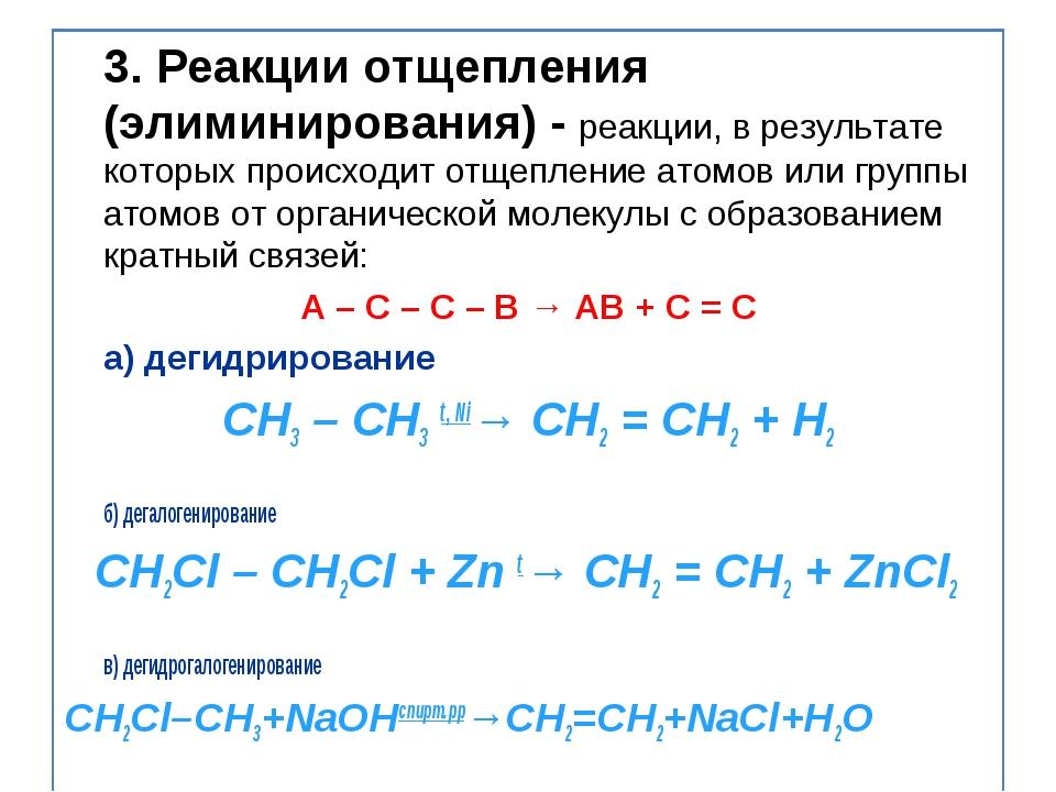 Выполните вход, уравнение рекции дегидрирования этиламина маленького