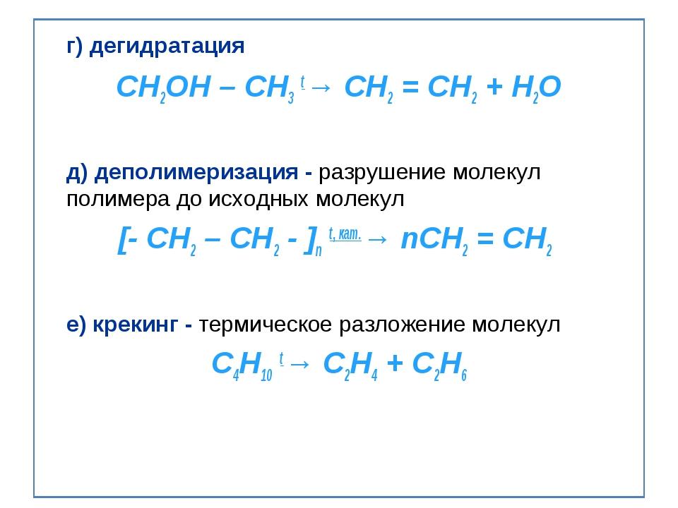 г) дегидратация CH2OH – CH3 t→ CH2 = CH2 + H2O  д) деполимеризация - разру...
