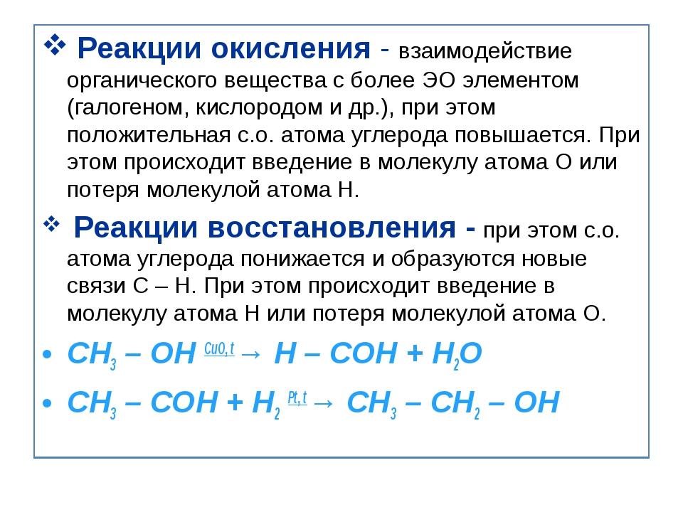 Реакции окисления - взаимодействие органического вещества с более ЭО элемент...