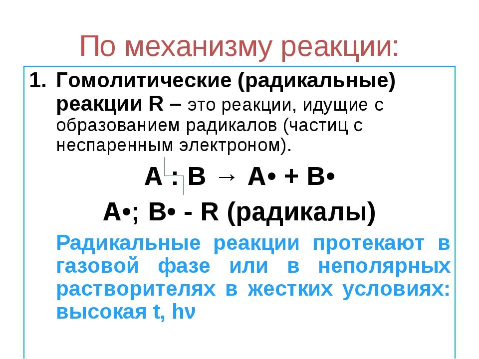 По механизму реакции: Гомолитические (радикальные) реакции R – это реакции, и...