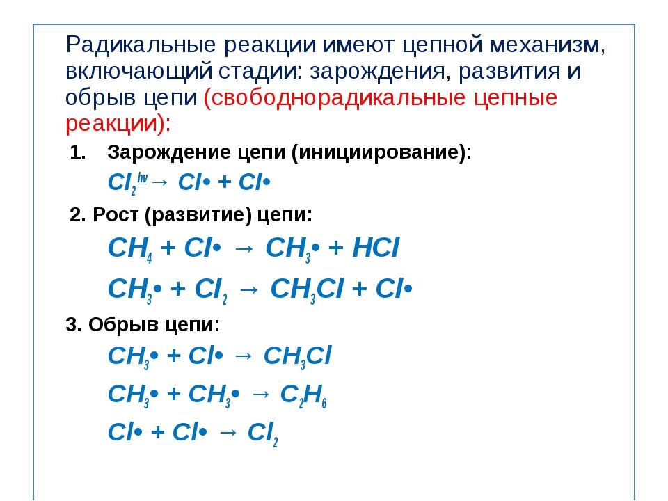 Радикальные реакции имеют цепной механизм, включающий стадии: зарождения, ра...