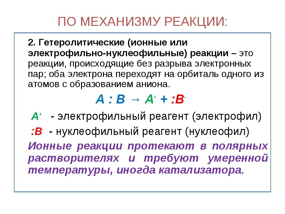 ПО МЕХАНИЗМУ РЕАКЦИИ: 2. Гетеролитические (ионные или электрофильно-нуклеофи...