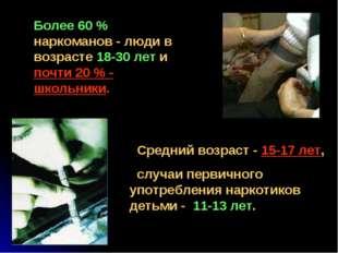 Средний возраст - 15-17 лет, случаи первичного употребления наркотиков детьм