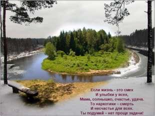Если жизнь - это смех И улыбки у всех, Мама, солнышко, счастье, удача. То нар