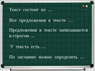 Текст состоит из … Все предложения в тексте … По заглавию можно определить …