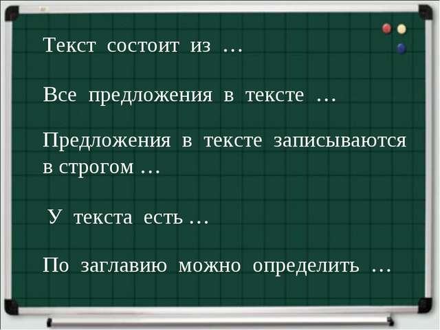 Текст состоит из … Все предложения в тексте … По заглавию можно определить …...