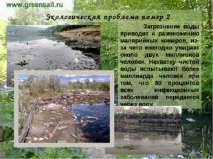 Экологическая проблема номер 2 Загрязнение воды приводит к размножению маляри