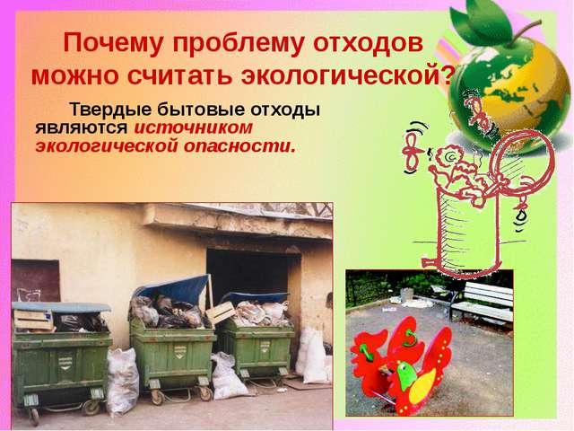 Почему проблему отходов можно считать экологической? Твердые бытовые отходы я...