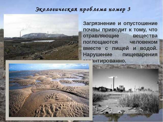 Экологическая проблема номер 3 Загрязнение и опустошение почвы приводит к том...